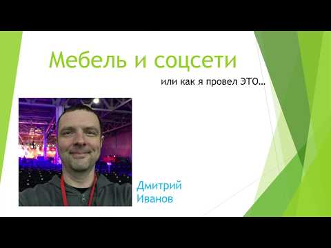 Как продвигать производство мебели ВКонтакте?