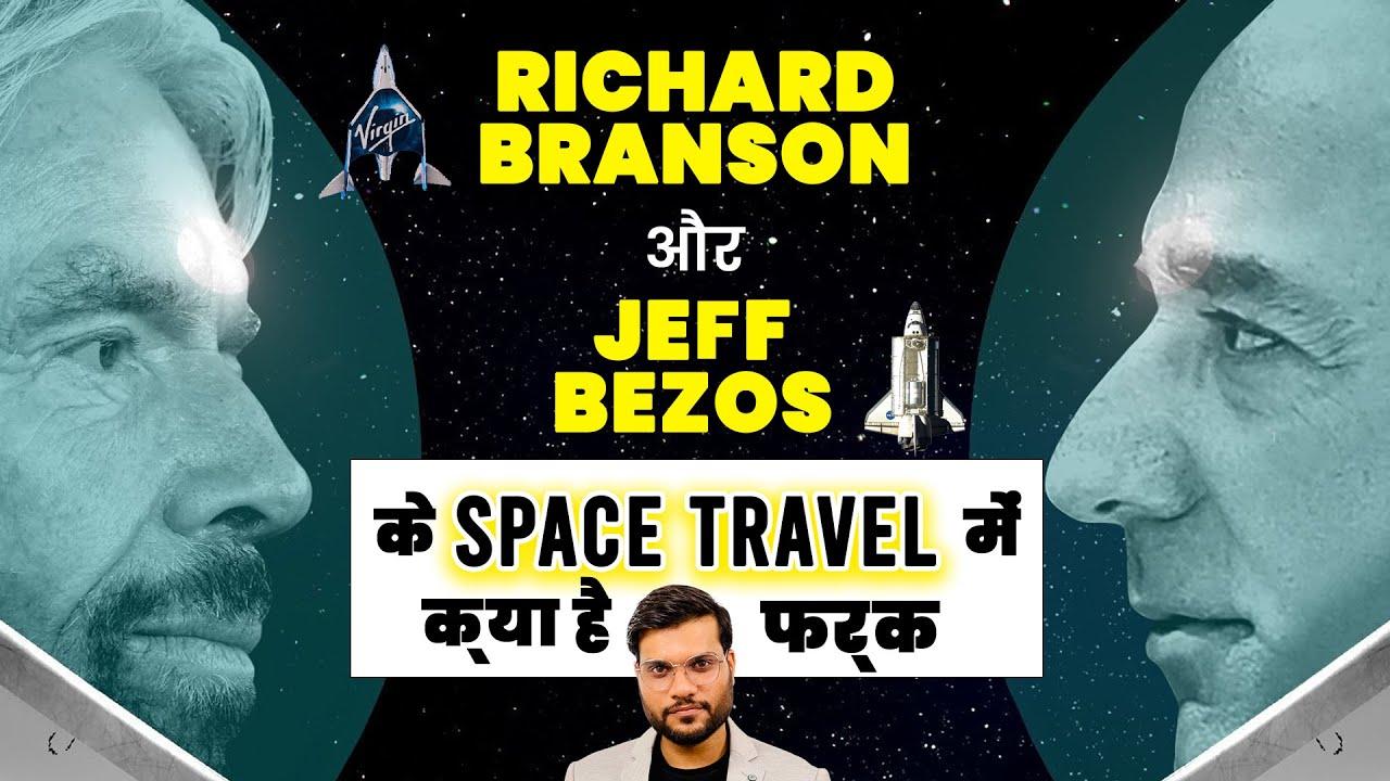 Richard Branson और Jeff Bezoz के Space Travel 🚀 में क्या है फर्क #a2_amazing_facts by #a2