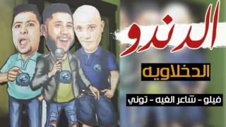 مهرجان الدندو 2017 الدخلاويه حوده بندق وفيلو وشاعر الغيه وتوني اجدد مهرجانات 2017
