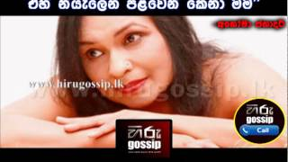 Repeat youtube video Gossip Call with Anoma Janadari - Hiru Gossip (www.hirugossip.lk)