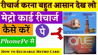 PhonePe Se Metro Card Kaise Recharge Kare | How to Recharge Metro Card from PhonePe