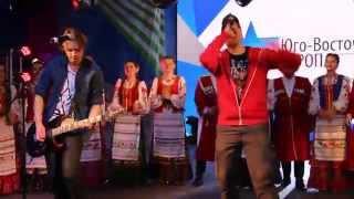 Вдруг - Гимн молодежи Кубани (Юго - Восточная Европа 2014)