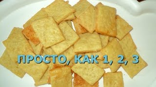 КРЕКЕР! сырное печенье! простой рецепт  / CRACKER! Very tasty cheese cookies! Easily and quickly