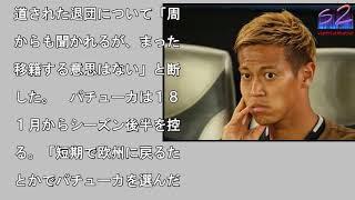 本田が断言「まったく移籍する意思ない」後半活躍を thumbnail