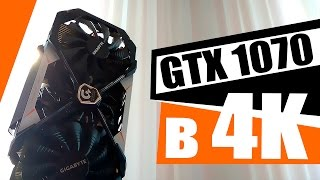 На что способна GTX 1070 в 4K - выжимаем 60FPS в Ultra HD (Ведьмак 3, Watch Dogs 2 и др.)