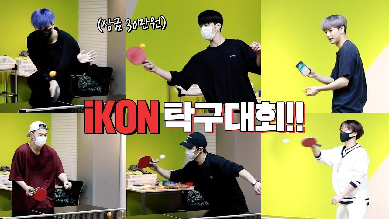 [SUB] iKON이 다 모인 찬우살이배 탁구대회 !!
