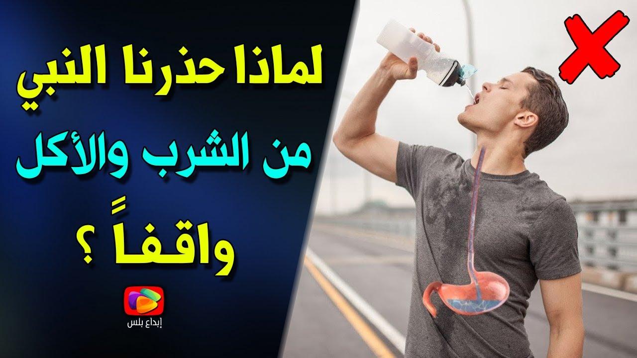 هل تعلم لماذا نهانا النبي ﷺ عن الأكل والشرب واقفًا، أضرار اكتشفها الطب الحديث، شاهد ماذا سيحدث؟