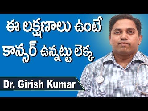 కాన్సర్ లక్షణాలు | Cancer Symptoms in Telugu | Health Tips | Dr. Girish Kumar | Doctors Tv Telugu