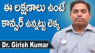 కాన్సర్ లక్షణాలు | Cancer Symptoms in Telugu | Health Tips | Dr. Girish Kumar | Doctors Tv Telugu