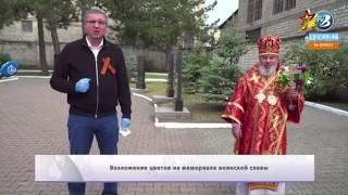 Панихида по погибшим в годы Великой Отечественной войны