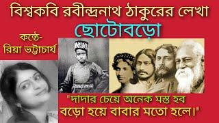 Hobo babar moto boro // Choto Baro // Tagore Poetry Recitation // Bengali Poem // kabita // kobita