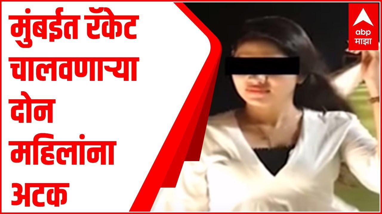 Download Sex tourism racket exposed in Mumbai : पर्यटनासाठी जोडीदार म्हणून पाठवण्याचा धंदा ABP Majha