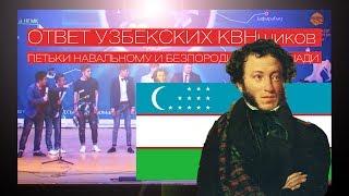 Навальному и Собчак от Узбекских КВНщиков из г. Навои