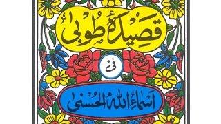 Qaseeda Tooba with Beautiful Voice---Complete Qaseedah