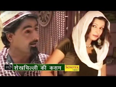 Shekhchilli Ki Kasam || शेखचिल्ली की कसम  || Hindi Comedy Funny Movies Film