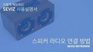 세비즈 블루투스 스피커 RETRO10W 사용 방법