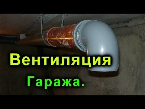 Ремонт гаража своими руками, Часть 4. Вентиляция гаража готова.