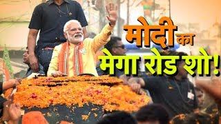 PM Narendra Modi Roadshow in Varanasi LIVE: वाराणसी में PM मोदी का Mega Road Show !