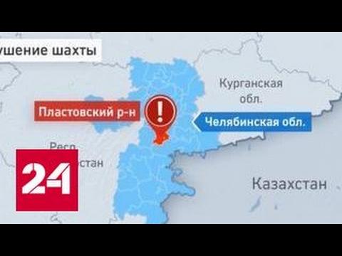 В Челябинской области обрушилась шахта: погибли 2 человека