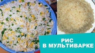 Готовим дома: Рис в мультиварке
