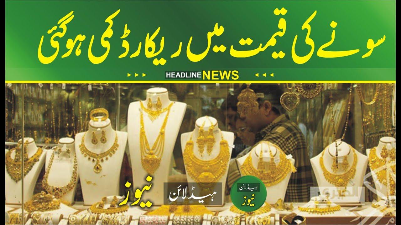 gold price decrease pakistan today | gold price pakistan today | gold price pakistan | Gold Rate