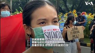 菲律宾通过反恐法 抗议者担忧政治打压