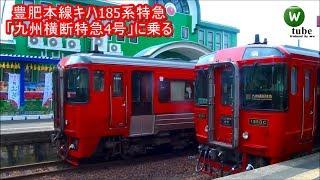 豊肥本線キハ185系 特急「九州横断特急4号」に乗る(宮地⇒豊後荻)2013年夏 JR Hohi Line