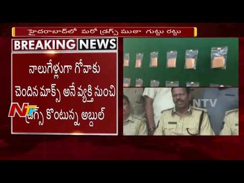 Police Busted Narcotics Exporters Gang in Hyderabad | 30 Grams Cocaine Seized | NTV