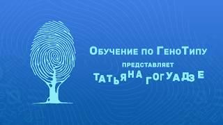 """Дислексия - Татьяна Гогуадзе представляет """"Обучение по ГеноТипу""""."""
