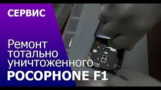 Ремонт тотально уничтоженного Pocophone F1 | China-Review
