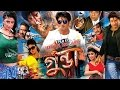 Gunda The Terrorist 2015 Full Length Bengali Movie Official Bappy Achol Tiger Media