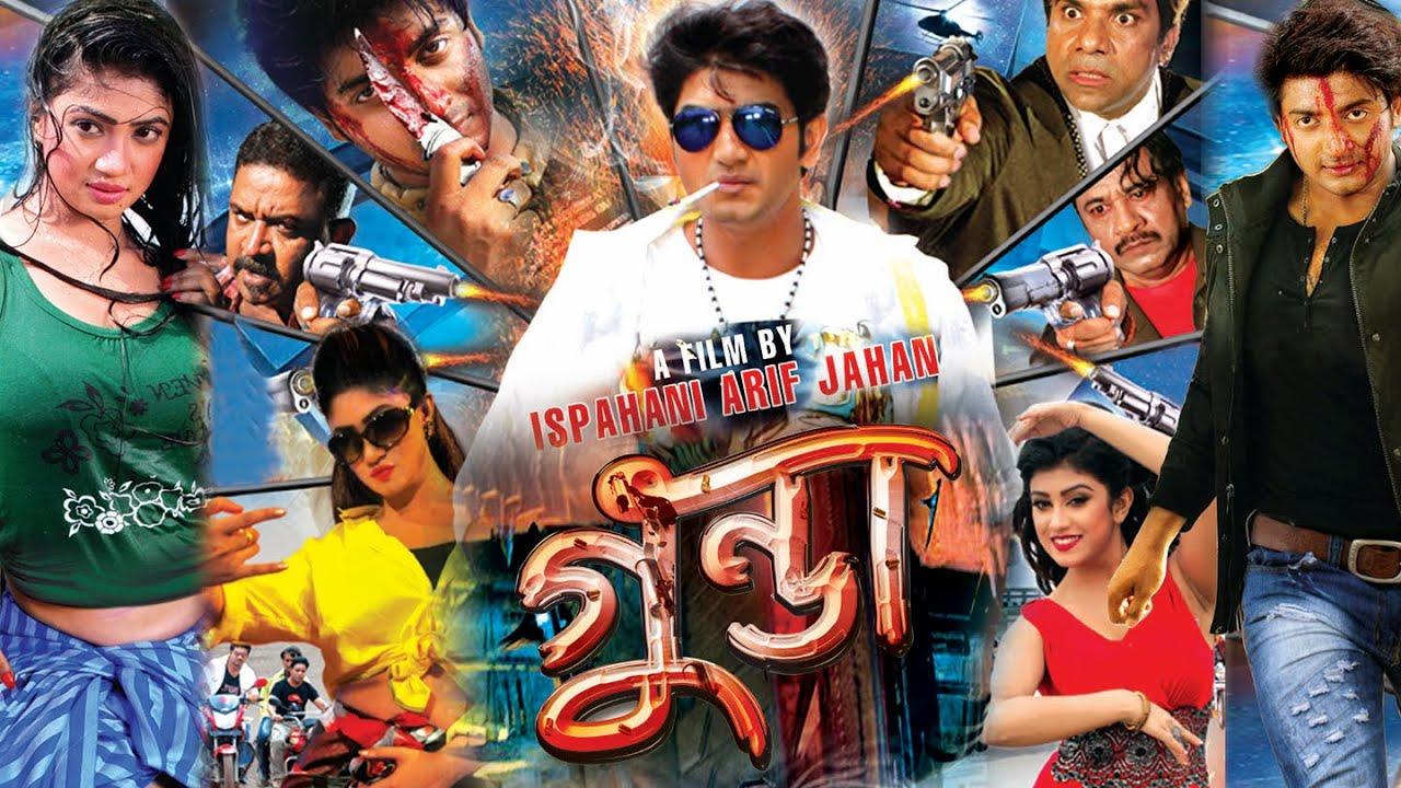 Gunda The Terrorist (2015) l Full Length Bengali Movie (Official) l Bappy l  Achol l Tiger Media - YouTube