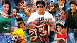 Gunda The Terrorist (2015) l Full Length Bengali Movie (Official) l Bappy l Achol l Tiger Media