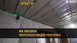 Звукоизоляция потолка ЖК Редсайд   Сантехника в квартире Redside   Ремонт в новостройке