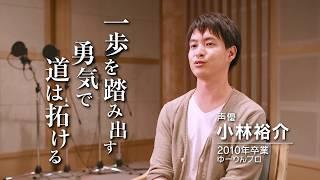 大阪 アミューズメントメディア専門学校CM2018『卒業生コメント』ver.