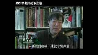 狂人與鬼才《威廉布洛斯的叛逆人生》中文預告@2012城市遊牧影展