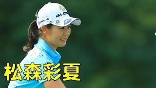 【ゴルフ】3rd_1。松森彩夏も北の名門コースで上位を狙う。(2017.08 北海道にて) 松森彩夏 検索動画 24