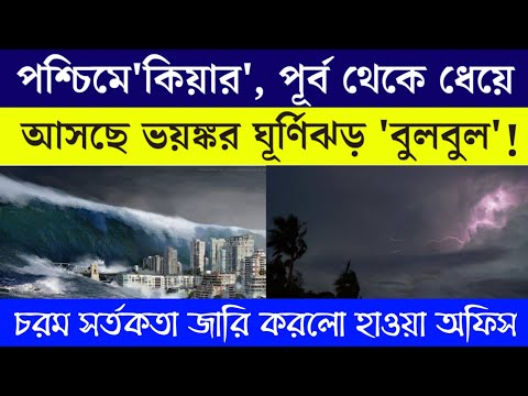 cyclone:-latest-weather-report-today -kyarr- -bulbul- -bong-tutorial