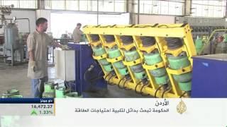 بدائل جديدة لتلبية احتياجات الطاقة بالأردن