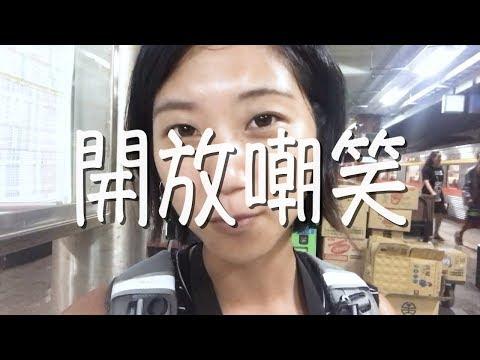 【一分鐘廢片日記】沒搭上火車again!|林宣 Xuan Lin