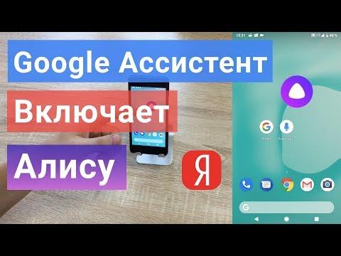 Яндекс АЛИСА как активировать на Android С ЛЮБОГО ЭКРАНА голосом без рук на заблокированном экране