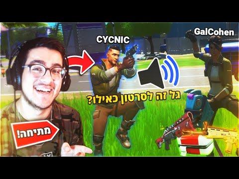 צלמנו סרטון פורטנייט בלי שהוא ידע.. מתיחה על @Cycnic !!
