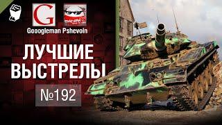 Лучшие выстрелы №192 - от Gooogleman и Pshevoin [World of Tanks]