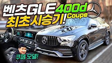 """""""뭐야 이미 다 팔렸다고?!"""" 1억원에 살수 있는 최강 SUV 벤츠 GLE 쿠페 국내 최초 시승기!"""