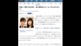 """堺雅人""""嫡男""""誕生報告 妻の菅野称える「よくがんばりました」 スポニチ..."""