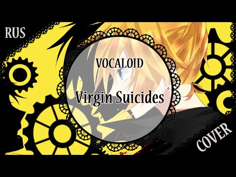 [Vocaloid RUS cover] 蓮 - Virgin Suicides 歌ってみた [Harmony Team]
