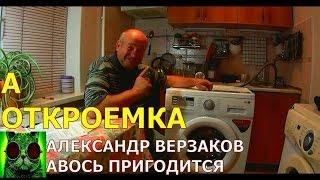 Разговор с мастером по ремонту стиральных машин