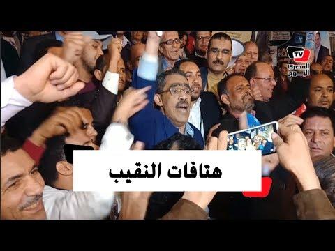 ضياء رشوان يهتف على سلالم النقابة: «عاش كفاح الصحفيين» عقب فوزه بمنصب النقيب  - 23:53-2019 / 3 / 15