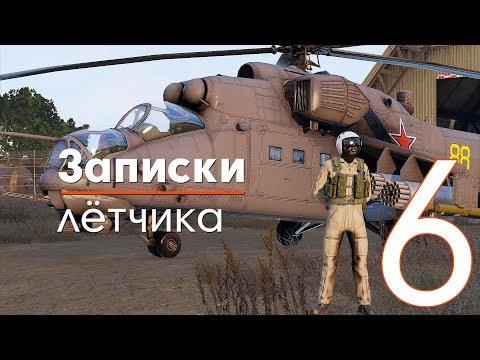 Записки лётчика #6 - AV-8B | AH-1W | AH-64A - ArmA III Серьёзные игры на Тушино