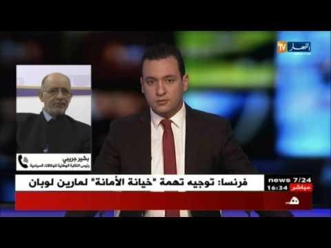 تأشيرة: السفارة الفرنسية بالجزائر تفسخ عقدها مع TLS CONTACT
